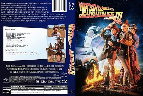 Назад в будущее (трилогия) 1985-1990