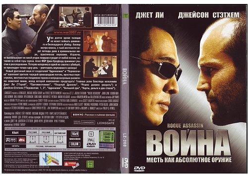 Война / Сша 2007 год
