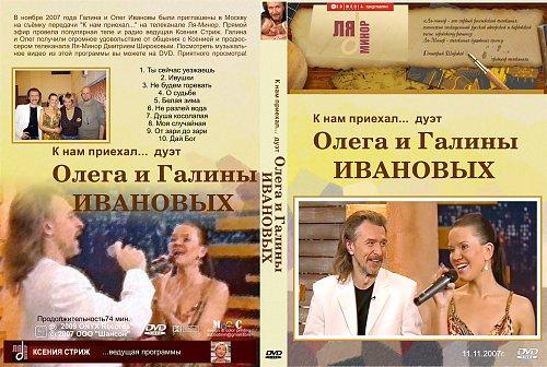 Ивановы Олег и Галина - К нам приехал... (2007)