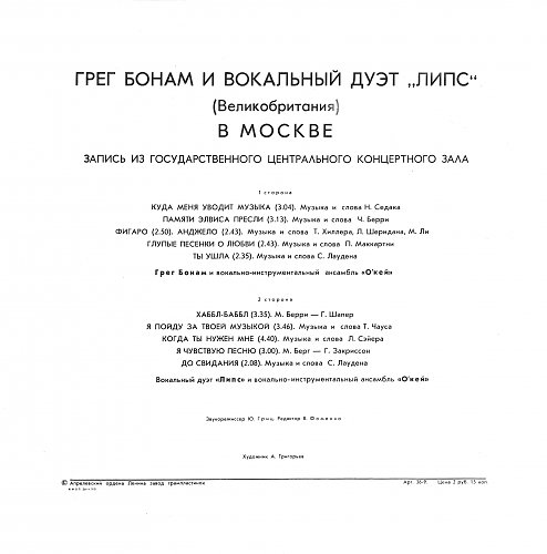 """Greg Bonham & """"Lips"""" / Грег Бонам и вокальный дуэт """"Липс"""" в Москве (1978) [LP С60-11121-22]"""