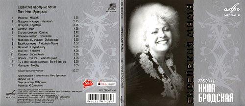 Бродская Нина - Еврейская мама (2008)