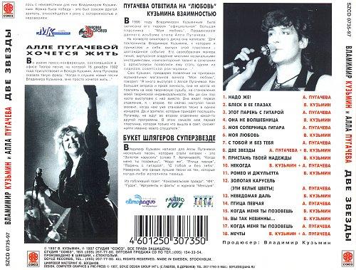Пугачёва Алла, Кузьмин Владимир - Две Звезды (1997)