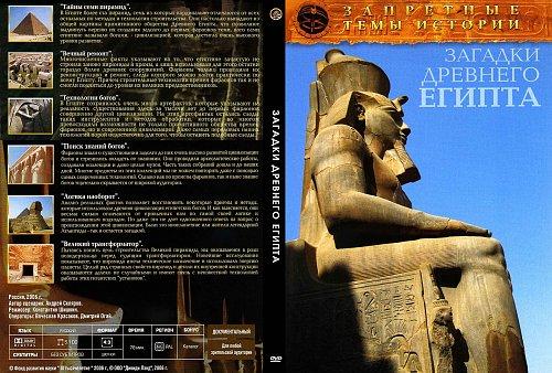 Загадки древнего Египта (2006)