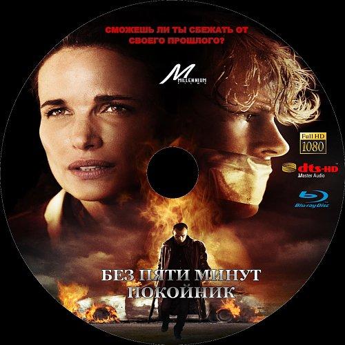 Без пяти минут покойник / As Good as Dead (2010)