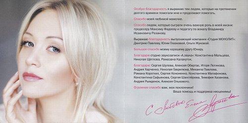 Терлеева Елена - ПредИстория (2013)