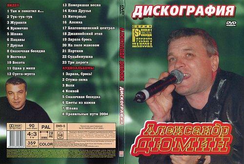 Дюмин Александр - Дискография (2009)