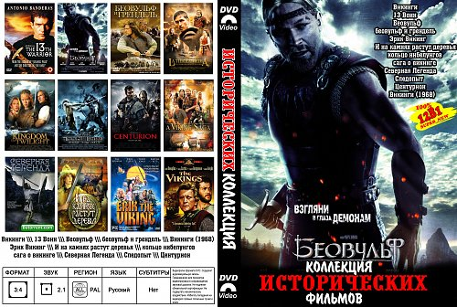 Коллекция Исторических фильмов