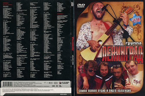 Ленинград - Самая полная аудио-и видео коллекция (2007)