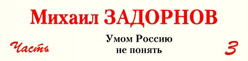 Задорнов Михаил - Умом Россию не понять (1997)