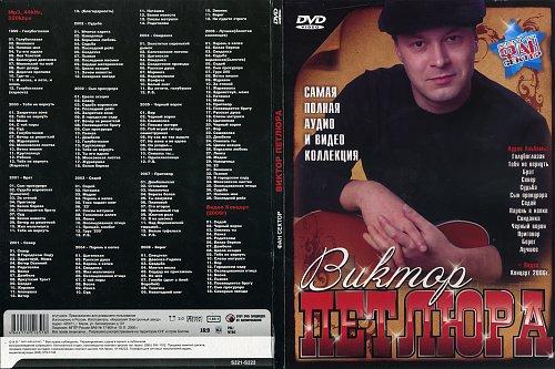 Петлюра Виктор - Самая полная аудио- и видеоколлекция (2011)