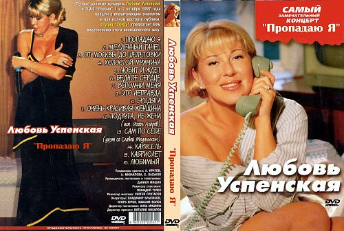 Успенская Любовь - Пропадаю я (1997)