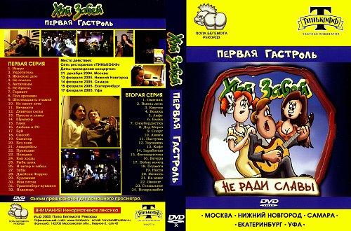 Х.. забей - Первая гастроль (2005)