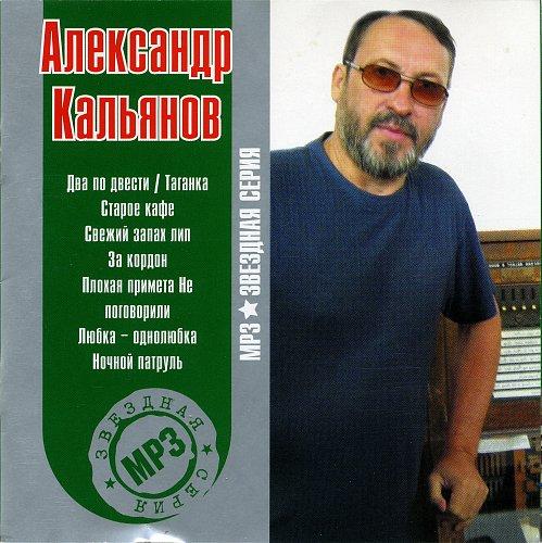 Кальянов Александр - Звёздная серия mp3