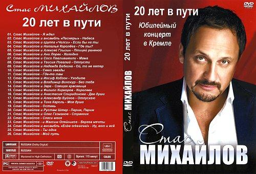 Михайлов Стас - 20 лет в пути (2013)