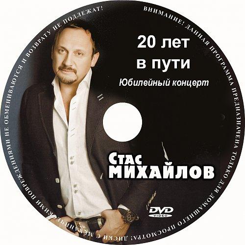 Михайлов Стас - 20 лет в пути. (2013)
