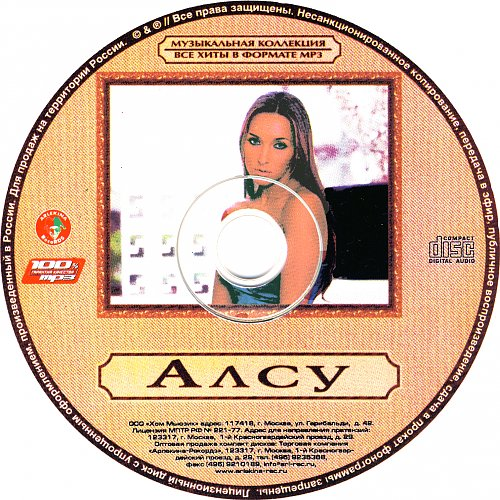 Алсу - Музыкальная коллекция (2008)