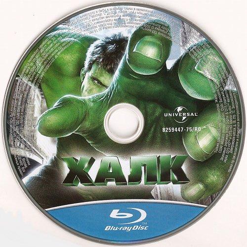 Халк / Hulk (2003)