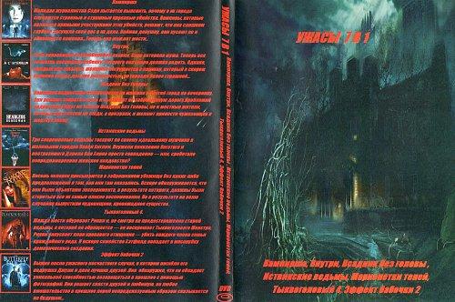 ужасы (разные сборники) часть 2
