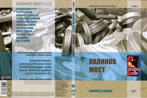 Калинов Мост - Зимний стадион (1988)