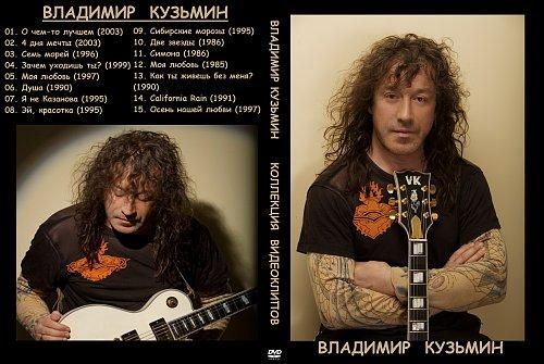 Кузьмин Владимир - Коллекция видеоклипов 1985-2003 гг. (2003)