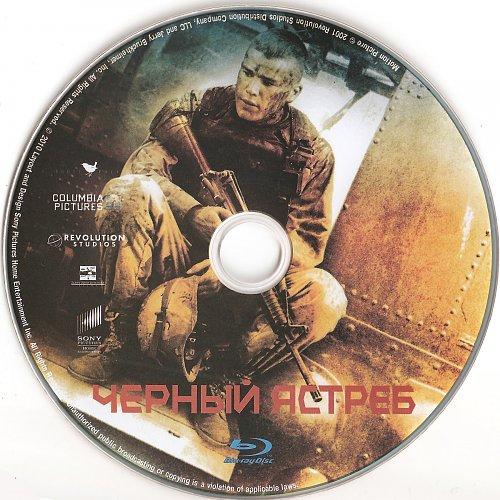 Черный ястреб / Black Hawk Down (2001)