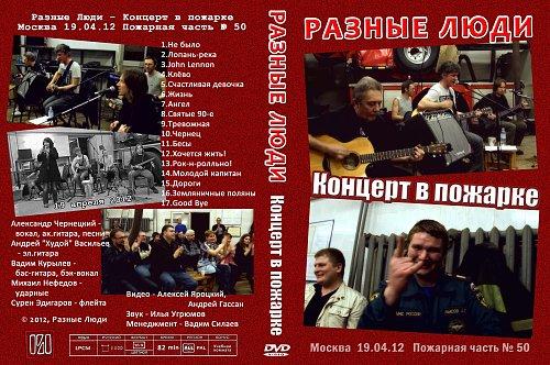 Разные люди - Концерт в пожарке (2012)