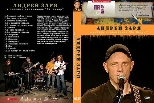 Заря Андрей - В гостях у телеканала Ля-минор (2006)