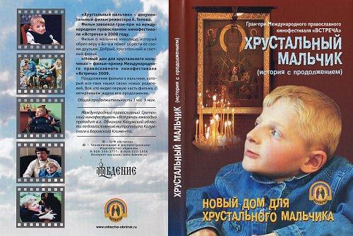 Хрустальный мальчик / Новый дом для Хрустального мальчика (2008)