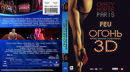 Огонь Кристиана Лубутена 3D (2012)