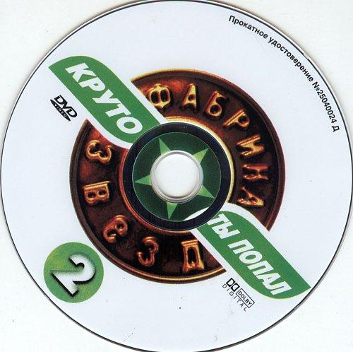 """Фабрика звёзд-2 - Концерт в """"Олимпийском"""" (2003)"""