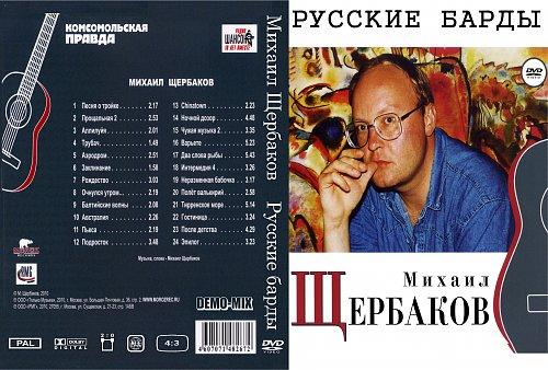 Щербаков Михаил - Русские барды (2010)