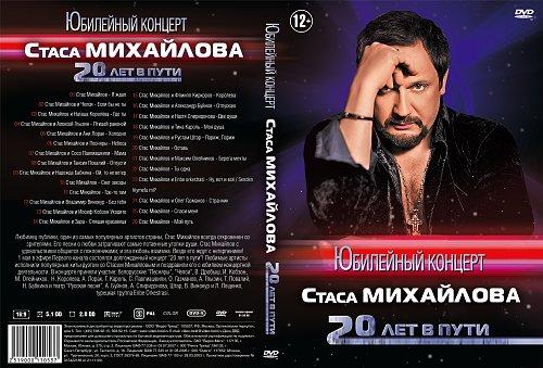Михайлов Стас - 20 лет в пути. Юбилейный концерт (2013)