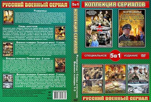 Военные сериалы_5в1