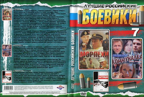 Лучшие российские боевики
