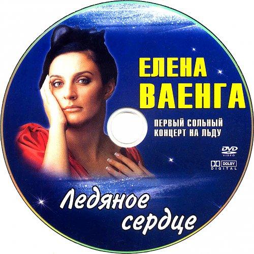 Ваенга Елена - Ледяное сердце (2008)