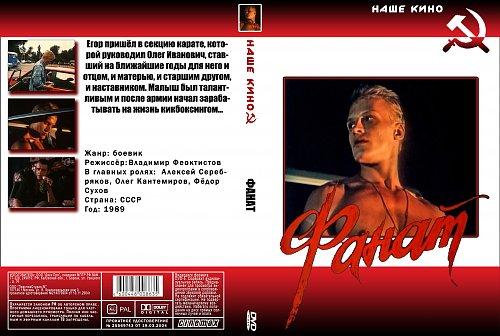 Фанат(1989). Фанат-2(1990)