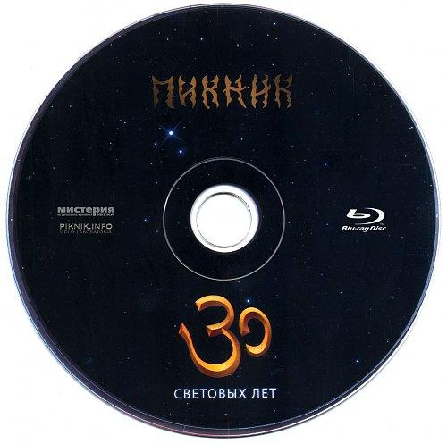 Пикник - 30 световых лет (2012)