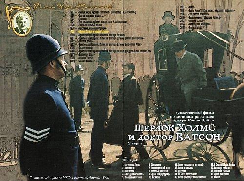"""Шерлок Холмс и доктор Ватсон (1979) """"Крупный план"""""""