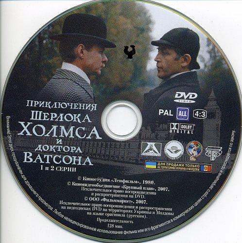 """Приключения Шерлока Холмса и доктора Ватсона (1980) """"Крупный план"""""""