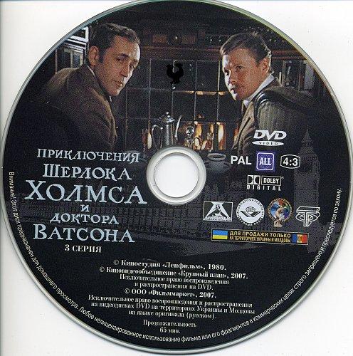 """Приключения Шерлока Холмса и доктора Ватсона-2 (1980) """"Крупный план"""""""
