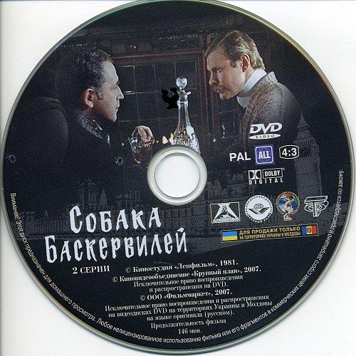 """Собака Баскервилей (1981) """"Крупный план"""""""