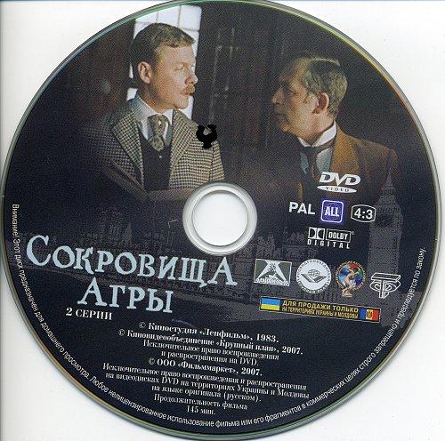 """Сокровища Агры (1983) """"Крупный план"""""""