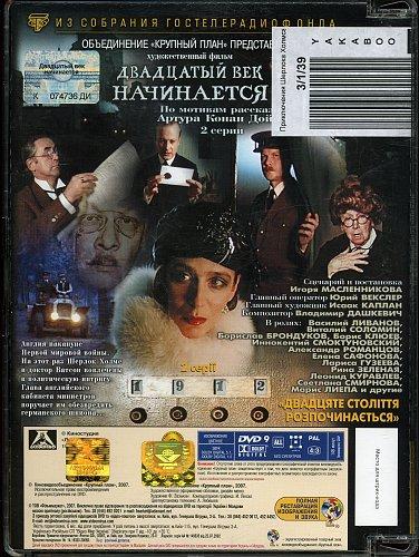 """Двадцатый век начинается (1986) """"Крупный план"""""""
