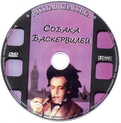 """Собака Баскервилей (1981) """"Карусель"""""""