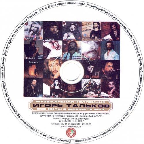 Тальков Игорь - Музыкальная коллекция (2006)