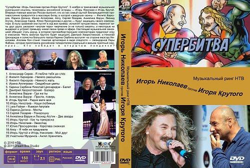 Николаев Игорь VS Крутой Игорь - Музыкальный ринг (2010)