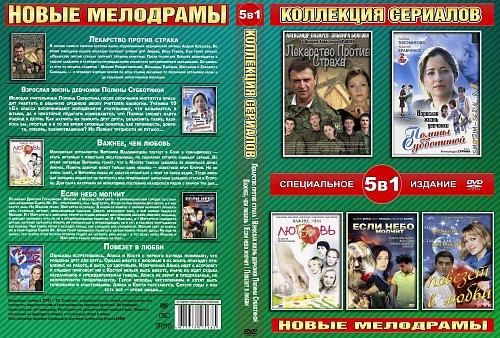 Сериалы-мелодрамы 5в1