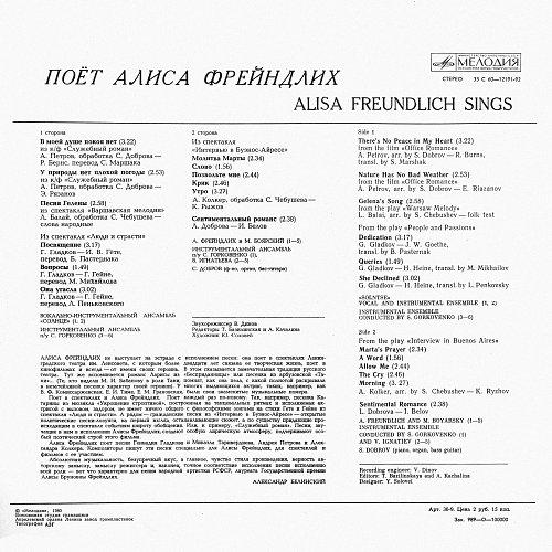 Фрейндлих Алиса, поет - 1. В моей душе покоя нет (1979) [LP С60-12191-2]
