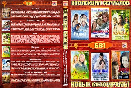Сериалы-мелодрамы 6в1