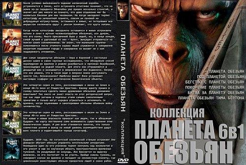 Планета Обезьян коллекция